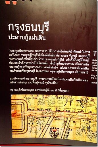 Museum-of-Siam041
