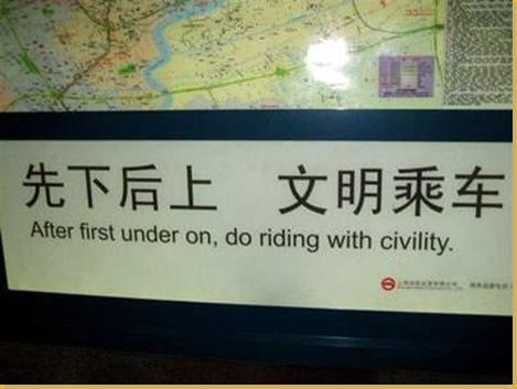 上海地铁_After first under on, do riding with civility